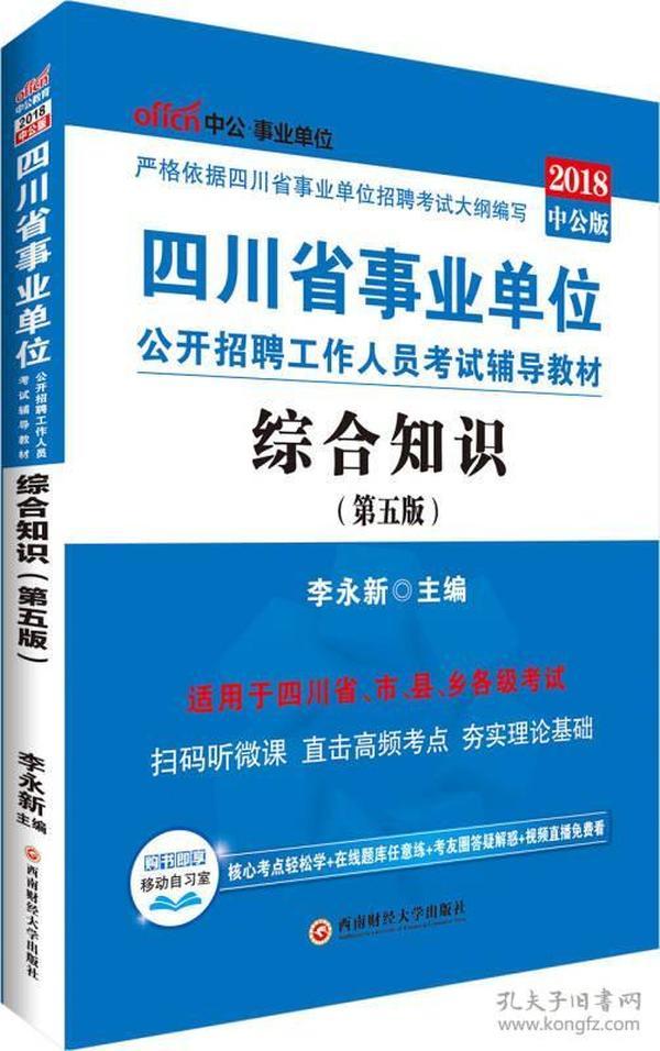 四川省事业单位公开招聘工作人员考试辅导教材:综合知识