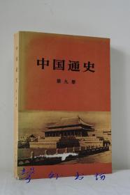 中国通史:第九册第9册(蔡美彪等著)人民出版社1986年1版1印