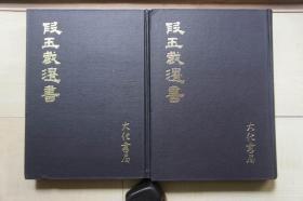 1971年大化书局16开精装:段玉裁遗书   2册全