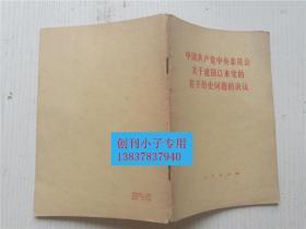 中国共产党中央委员会关于建国以来党的若干历史问题的决议