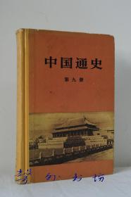 中国通史:第九册第9册(精装)蔡美彪等著 人民出版社1986年1版1印