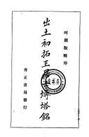 王居士砖塔铭-1924年版-(复印本)