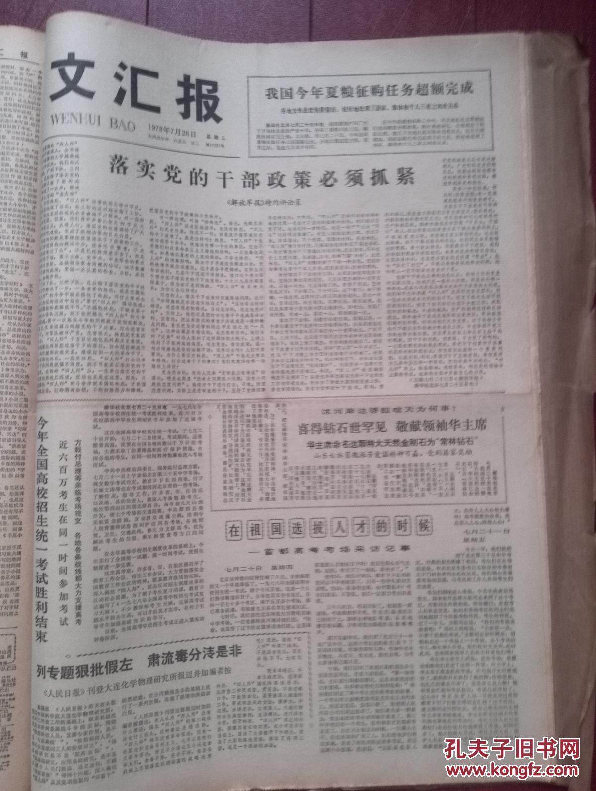 文汇报1978年7月26日1978全国高考胜利结束,山东魏振芳喜得钻石献国家