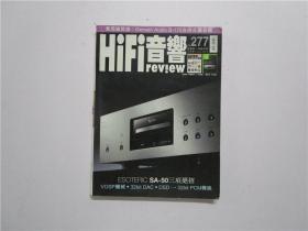 Hi Fi 音响 (音响版) 277期