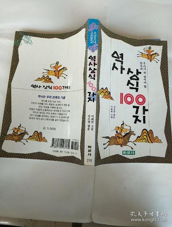 역사 상식 100가지 有字记