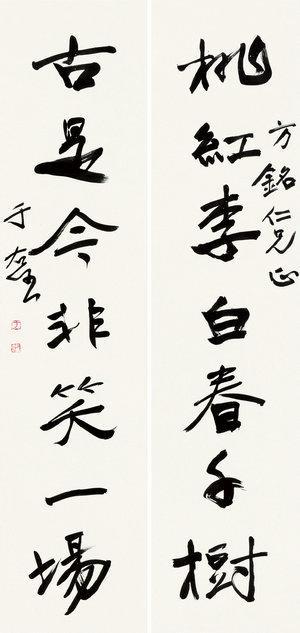 现代宣纸精印 于右任 行书七言 对联 (2)30x63厘米图片