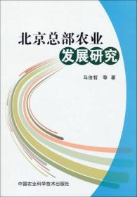 北京总部农业发展研究