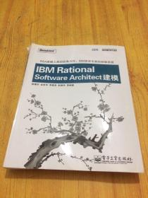 IBM中国开发中心系列:IBM Rational Software Architect建模