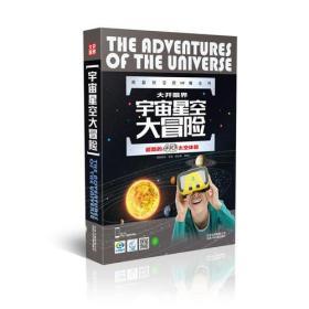 大开眼界-宇宙星空大冒险-全3册