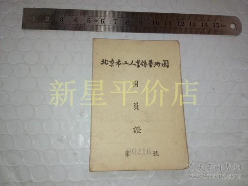 艺术团团员证------《北京市工人业余艺术团团员证》!(五六十年代,100开,带照片!稀少)