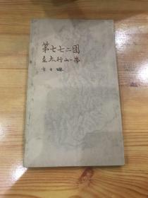 第七七二团在太行山一带(卞之琳,初版)