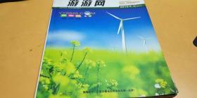 游游网:2010.3、4春季刊