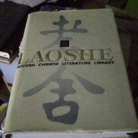 中国现代文学文库.老舍.Lao She.Ⅲ