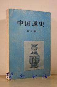 中国通史:第十册第10册(蔡美彪等著)人民出版社1992年1版1印