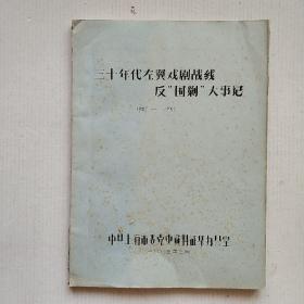 """《三十年代左翼戏剧战线反""""围剿""""大事记》(1929--1937)1985年铅印本"""