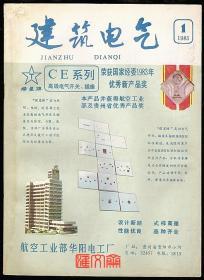 1985.1【建筑电气】杂志,刊名为:著名书法家赵蕴玉题字,电化教育建筑电气设计、喷水池的照明、市内照明计算等,