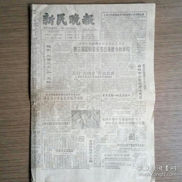 新民晚报 1991年3月22日 今日八版 第10624号
