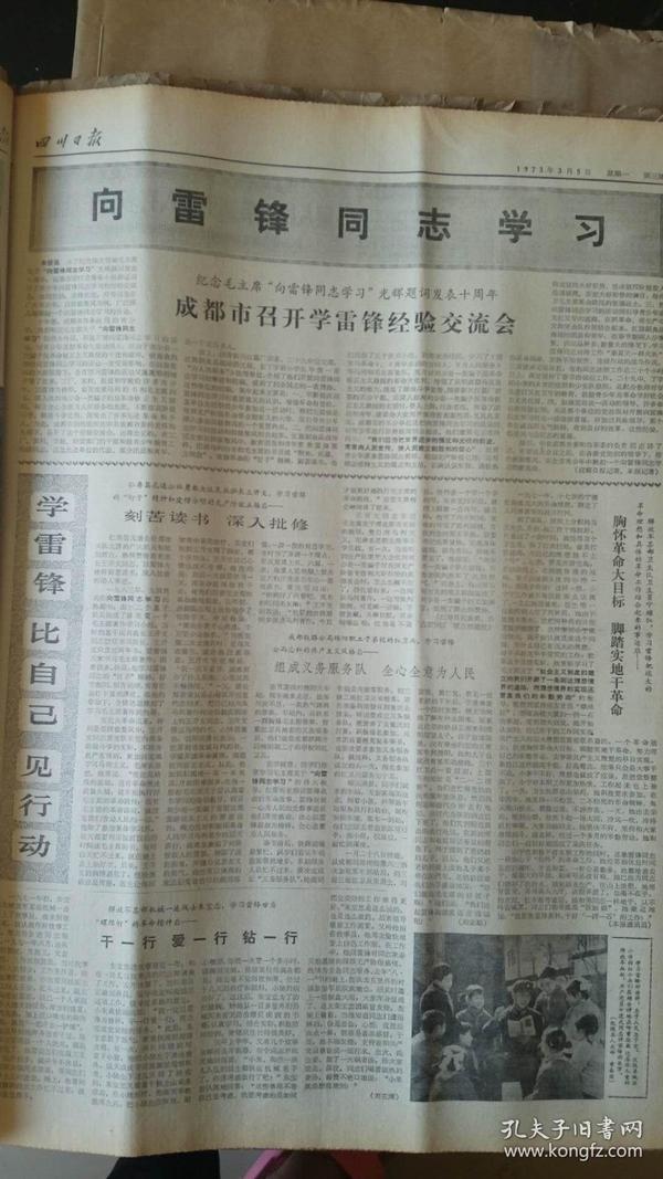 四川日报合订本1973年3月(如果要100本以上的按半价出售,可以议价)