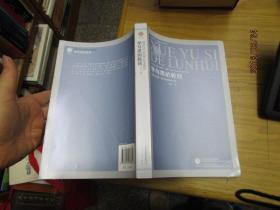 學與思的輪回:葉秀山2003—2007年最新論文集...全新