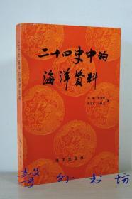 二十四史中的海洋资料(刘佩等编)海洋出版社 印500册