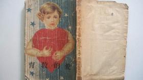 康德十(1934)年大陆书局发行《爱的教育》