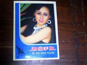 趣味手相宣传单(手纹与性格) 封面带1987年香港亚洲小姐利智图案128开