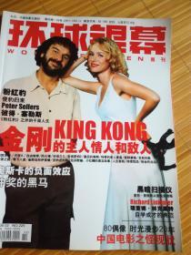 《环球银幕》2006年2 80偶像 时光漫步20年 带别册