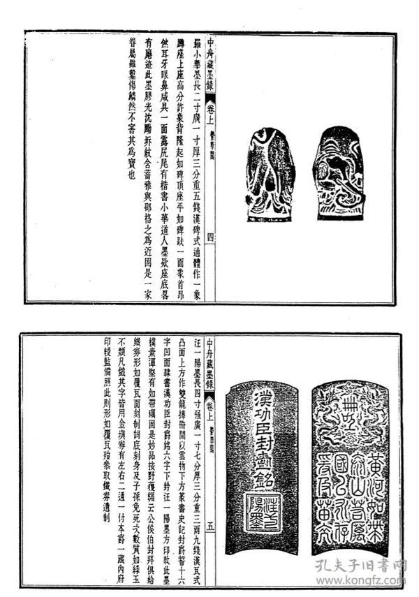 中舟藏墨录