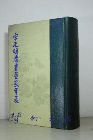 宋元明清书画家年表(精装)郭味蕖编 人民美术出版社1962年1版2印