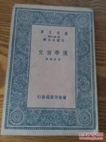 万有文库:汉学商兑(全一册)民国26年初版