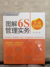 图解6S管理实务:中国实战版