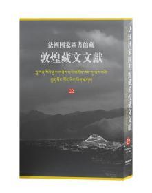 法国国家图书馆藏敦煌藏文文献 22 ( 8开精装 全一册)