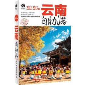 云南自助游2012-2013版
