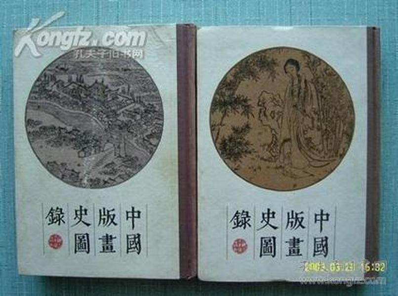 新编中国版画史图录