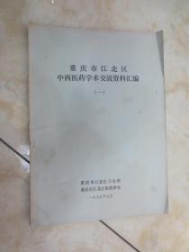 重庆市江北区中西医药学术交流资料汇编(一)