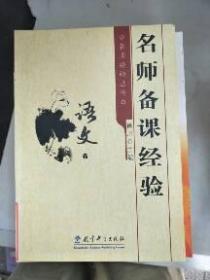 (正版现货~)语文卷-名师备课经验9787504134387
