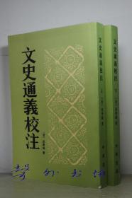 文史通义校注(两册全)叶瑛校注 中华书局2000年1版3印