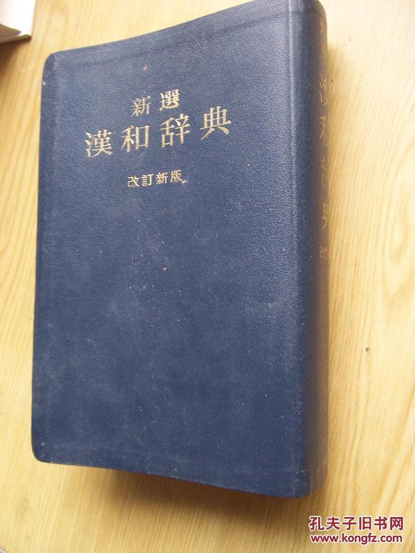 新选汉和辞典 (改订新版) 株式会社*软塑版64开.品相好【Z--3】