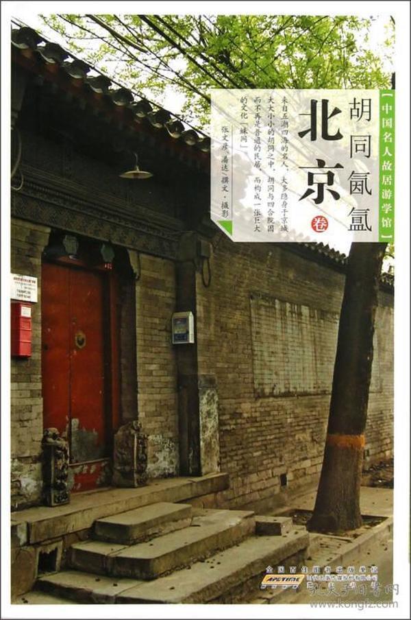 中国名人故居游学馆:胡同氤氲(北京卷)