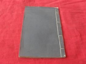 线装空白印谱册一本