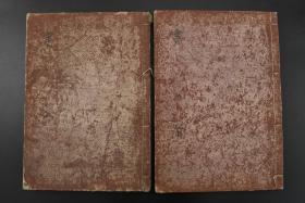 (V0692)《书经》线装2册全  和刻本  《书经》为中国儒家典籍五经之一。中国民族第一部古典文集和最早的历史文献,它以记言为主。自尧舜到夏商周,跨越2000千年历史文献