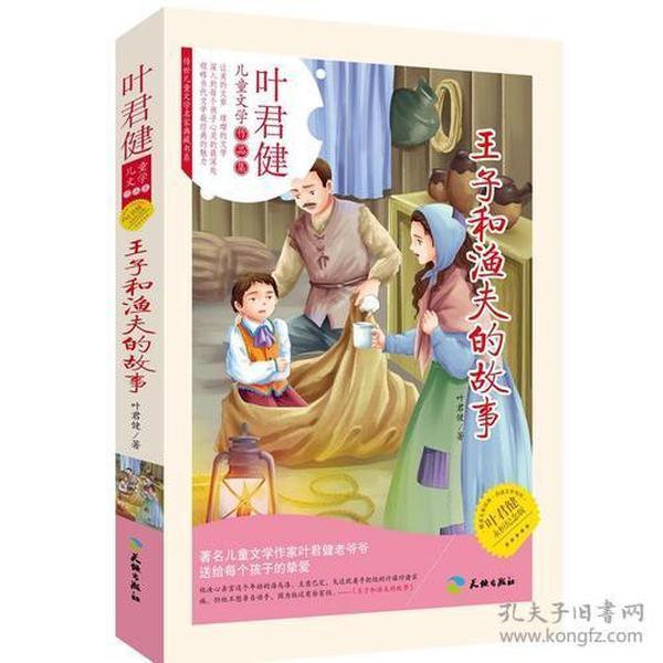 传世儿童文学名家典藏书系:叶君健儿童文学作品集 王子和渔夫的故事