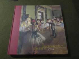 《IMPRESSIONISM TREASURES FROM THE NATIONAL COLLECTION OF FRANCE》(法国印象派绘画珍品展)