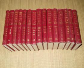 诺贝尔文学奖全集(5,9之一,11,12,13,14之二,15,19,24,29之一,33,35,40之三,44之二,49)15册合售