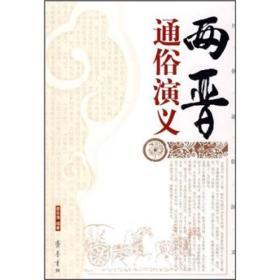 历朝通俗演义:两晋通俗演义