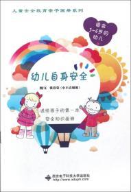 幼儿自身安全(适合3-6岁的幼儿)/儿童安全教育亲子画册系列