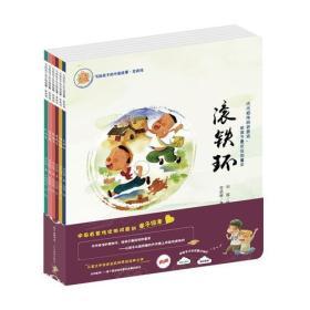 写给孩子的中国故事.老游戏-(共6册)