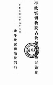 北平故宫博物院古物馆南迁物品清册-(复印本)
