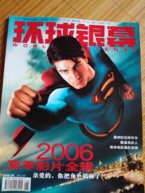 《环球银幕》2006年6 带别册