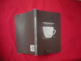 一杯咖啡的商业启示:在红海市场获利与创新的秘密